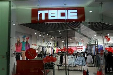 d60d7f083112 Сеть магазинов одежды ТВОЕ в ТЦ Гагаринский: официальный сайт и ...