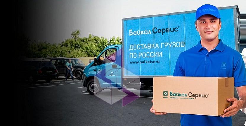 Новосибирск транспортная компания байкал сервис официальный сайт сайт по созданию интерьера онлайн