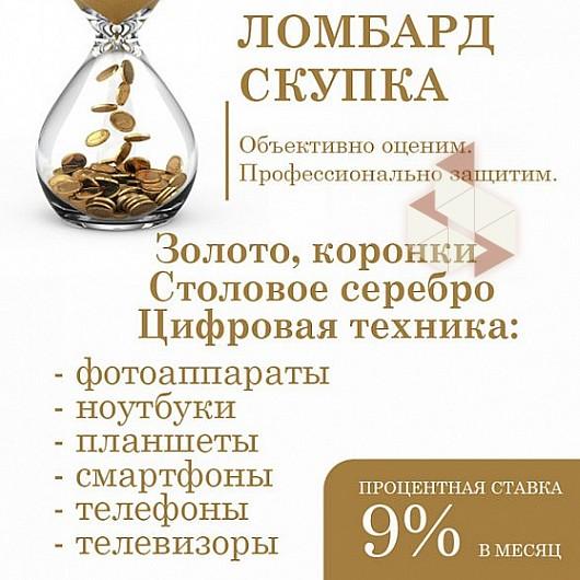 Краснодонская ломбард москва ломбард купить шуб