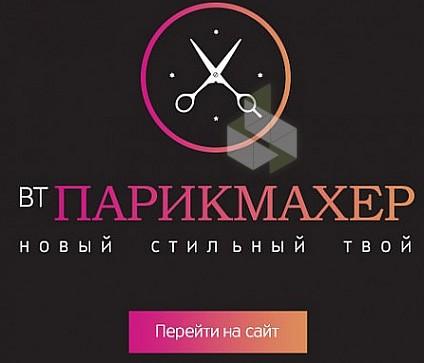 Парикмахер Магазин Официальный Сайт Белгород