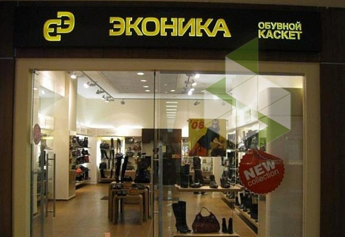 3bd35fd9a Магазин женской обуви Эконика в ТЦ Гринвич: официальный сайт и ...