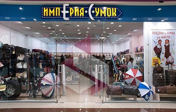 Магазины Империя сумок в городе Воронеж