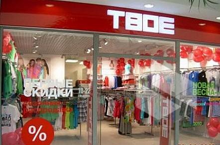 Магазин ТВОЕ в Серпухове  официальный сайт и контакты d53a5cb4b9153