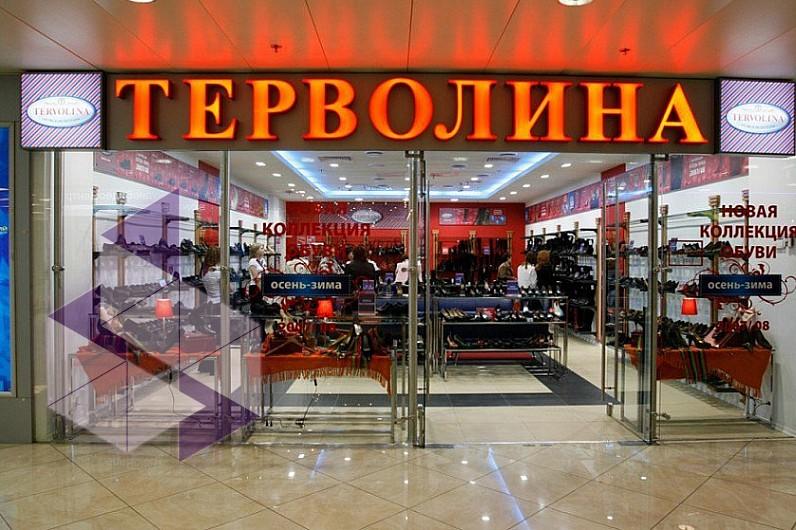 2fd206b77baa Сеть салонов обуви и сумок TERVOLINA на метро Профсоюзная. Контакты  Фотографии Отзывы