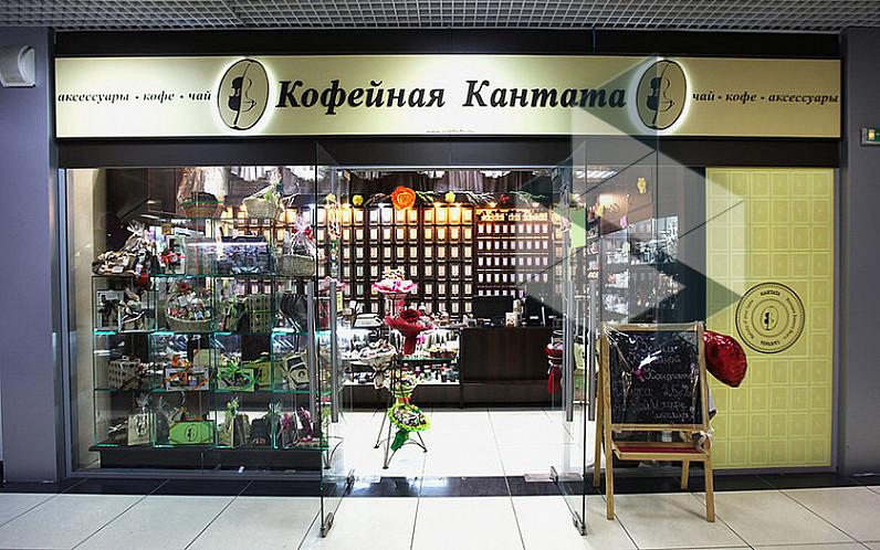 Магазин чая и кофе кантата официальный сайт