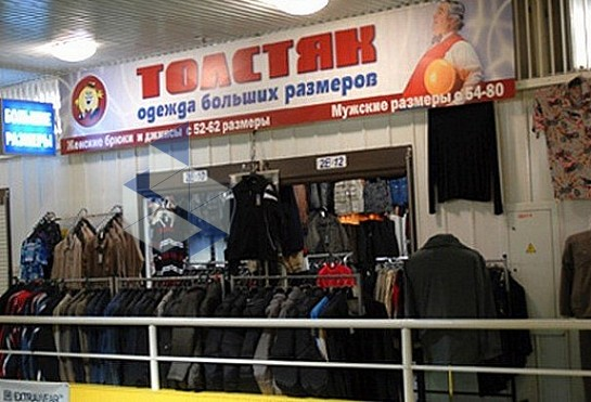 24c91f624f56 Магазин Толстяк в ТЦ Москва  официальный сайт и контакты, фирма ...