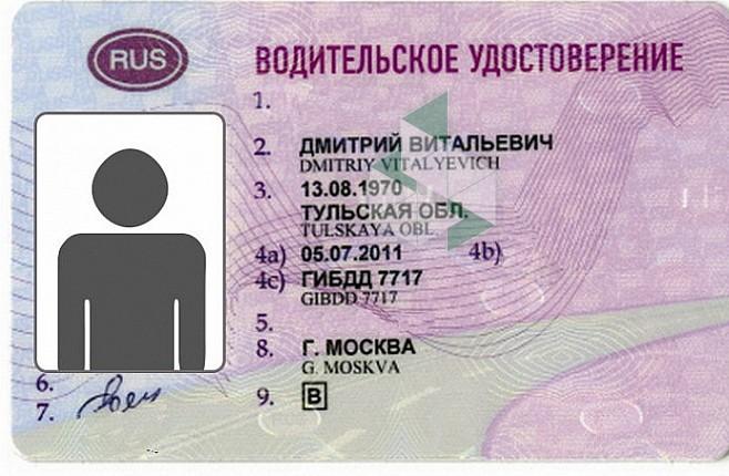 шаблон водительского удостоверения psd