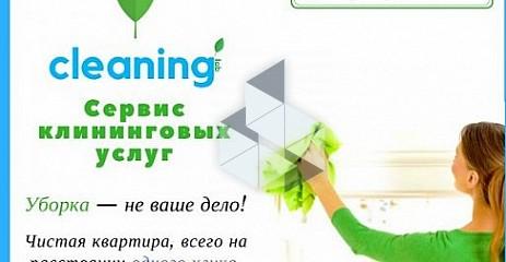 Тайдириум клининговая компания официальный сайт страховая компания сибирь сочи официальный сайт