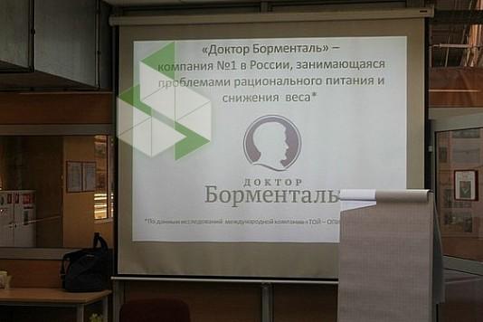 Похудение - Центр снижения веса Доктор Борменталь
