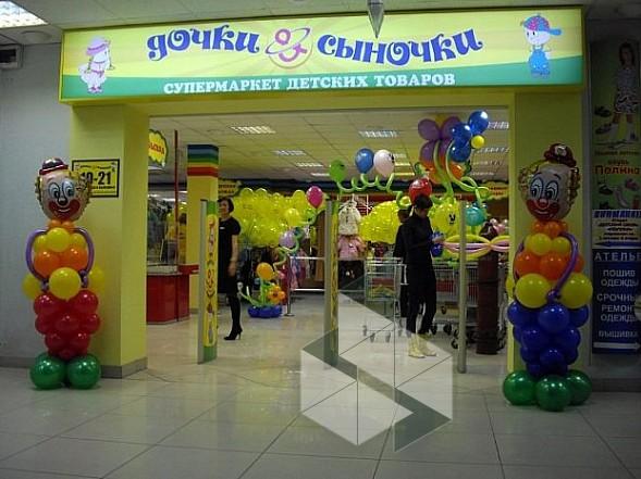 магазины дочки и сыночки в москве адреса самый для жизни человека