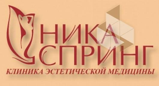 Клиника ника спринг нижний новгород