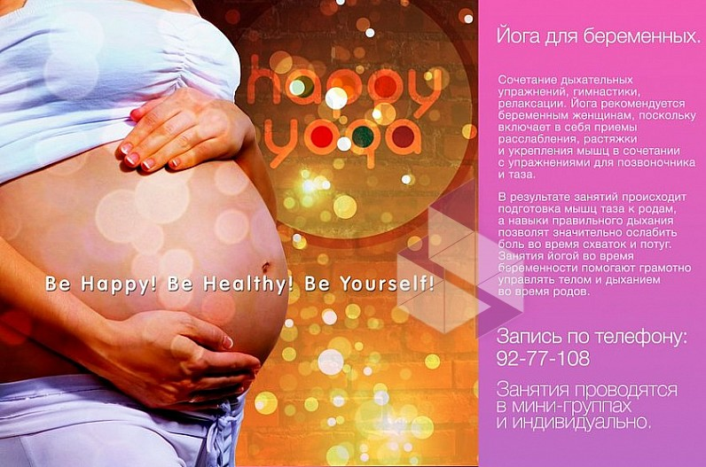 Йога для беременных спб на васильевском 13