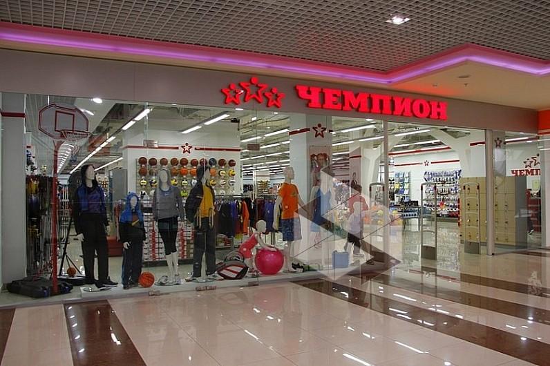 ребенок магазины спортивной одежды в уфе адреса получения скидки рублей