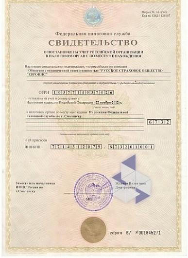 Страховое общество ЕВРОИНС (Смоленск): официальный сайт и контакты ...