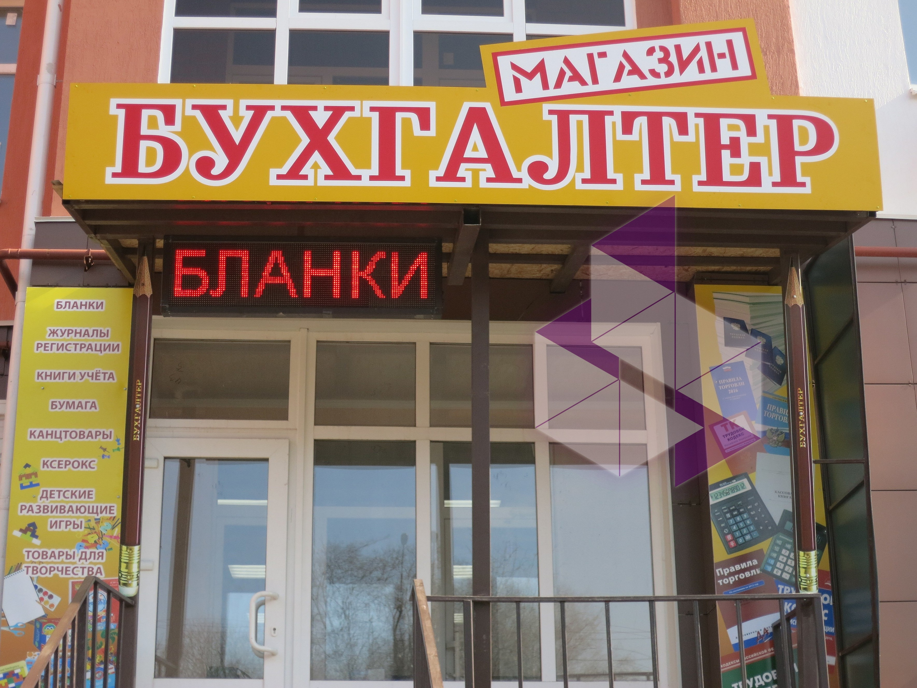 Магазин Бухгалтер Курск Официальный Сайт