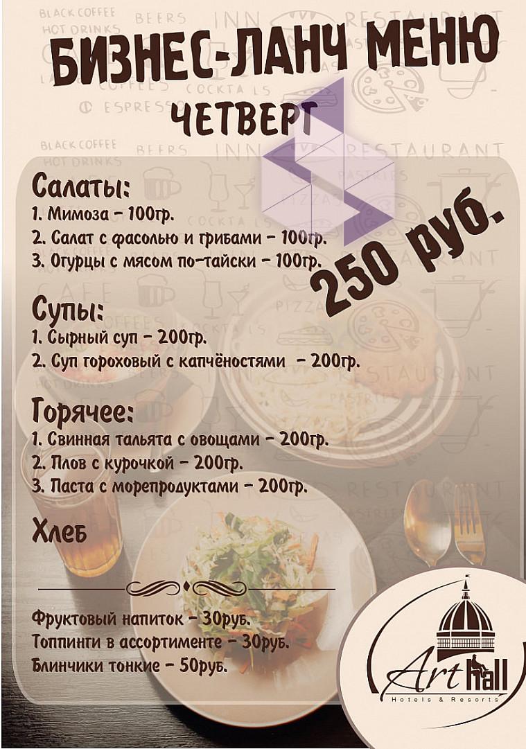 красивого комплексный обед меню на неделю рецепты фото есть группа