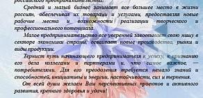 некоммерческая организация алтайского края