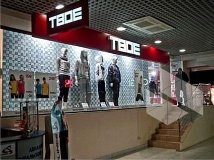Магазин одежды ТВОЕ в ТЦ Мегаполис  официальный сайт и контакты ... ba8823ab94003