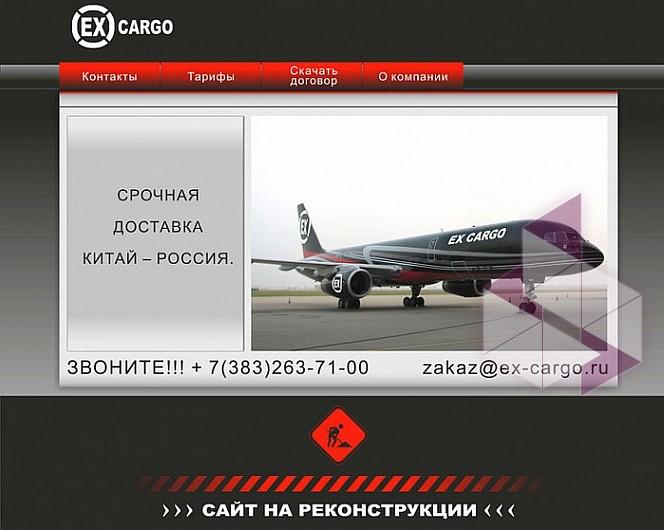 Транспортная компания карго официальный сайт новосибирск продвижение яндекс музыка
