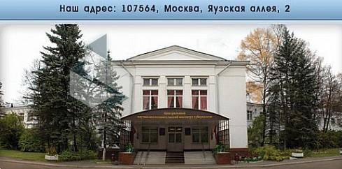 Научный центр туберкулеза москва
