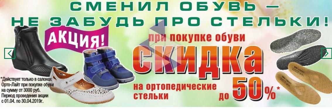 Орто Магазин Екатеринбург Официальный Сайт