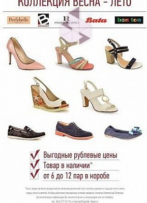 bc67ef62e Обувной магазин Спартак на улице Рихарда Зорге: официальный сайт и ...