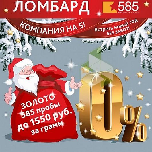 Ломбард 585 камышин красноярске в наручные продать часы
