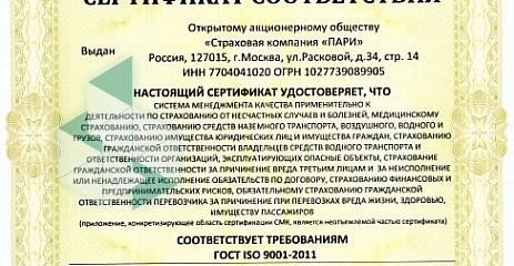 Страховая компания пари официальный сайт москва отзывы доски объявлений продвижение сайтов
