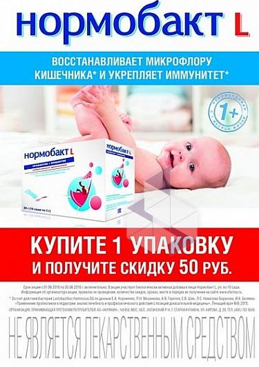 Аптека клюква ижевск официальный сайт цены