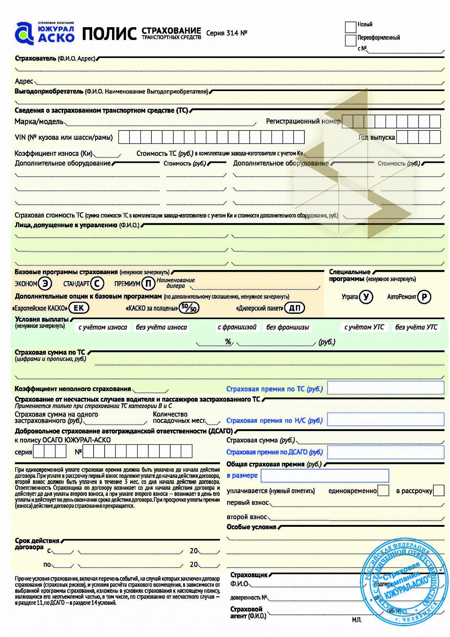 Южураласко страховая компания челябинск официальный сайт фильтр за поведенческие факторы