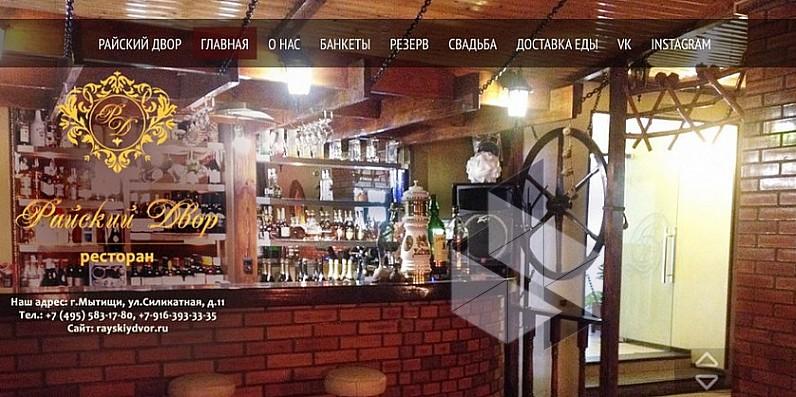 Ресторан райский двор москва