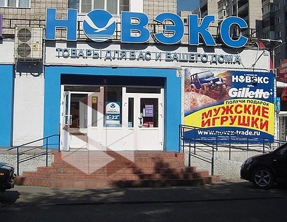 Хозяйственный Магазин На Комсомольском Проспекте Москва