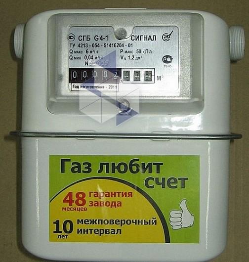Счетчики газа бытовые СГБ-G4 Сигнал