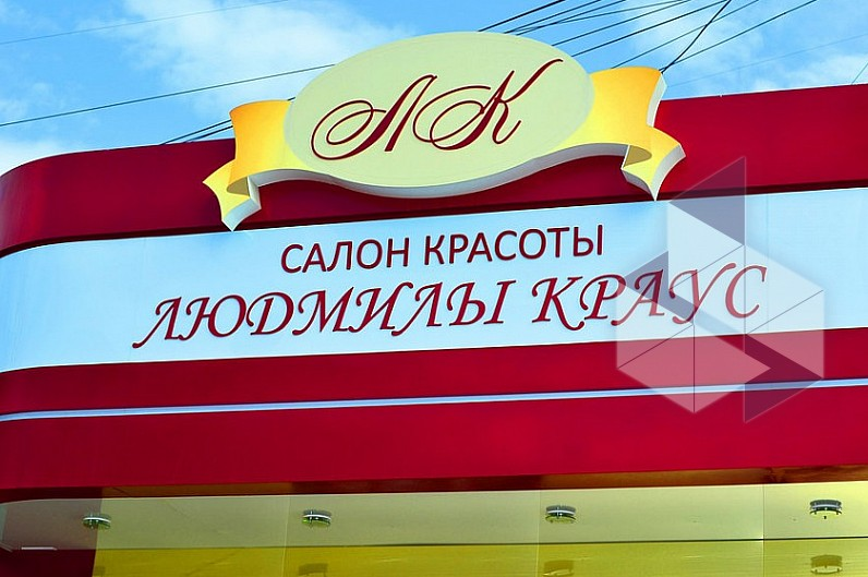 Салон красоты людмилы краус оренбург официальный сайт